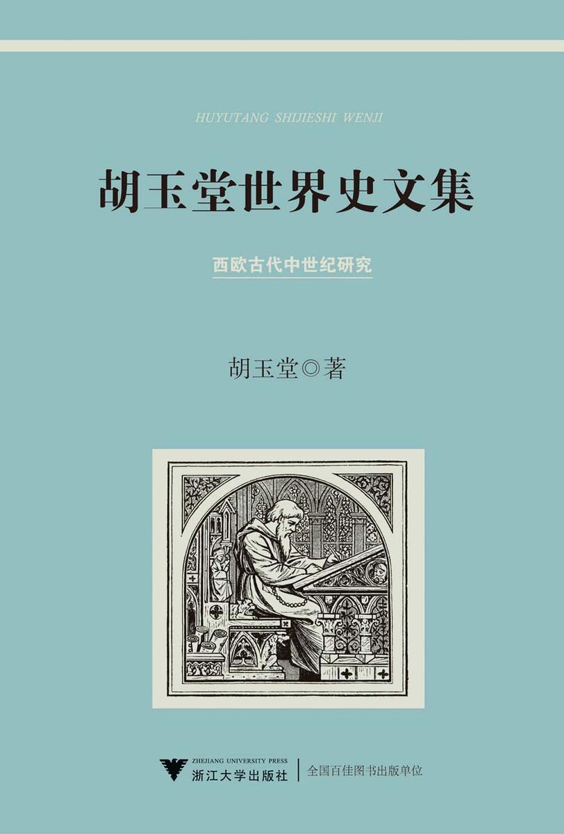 胡玉堂世界史文集