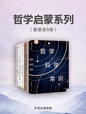 哲学启蒙系列(套装共5册)