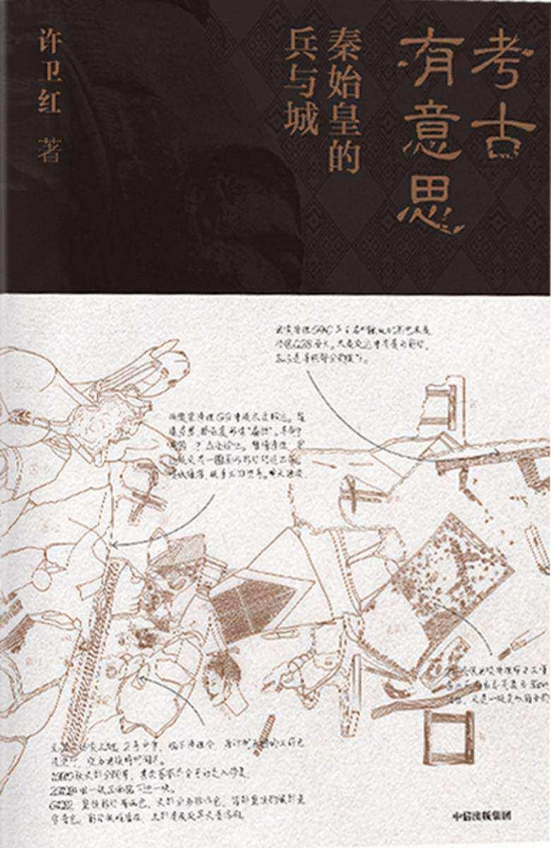 考古有意思:秦始皇的兵与城