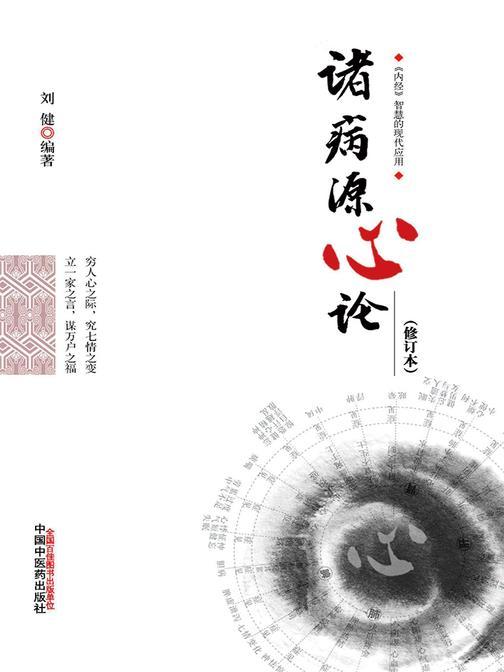 诸病源心论(修订版)
