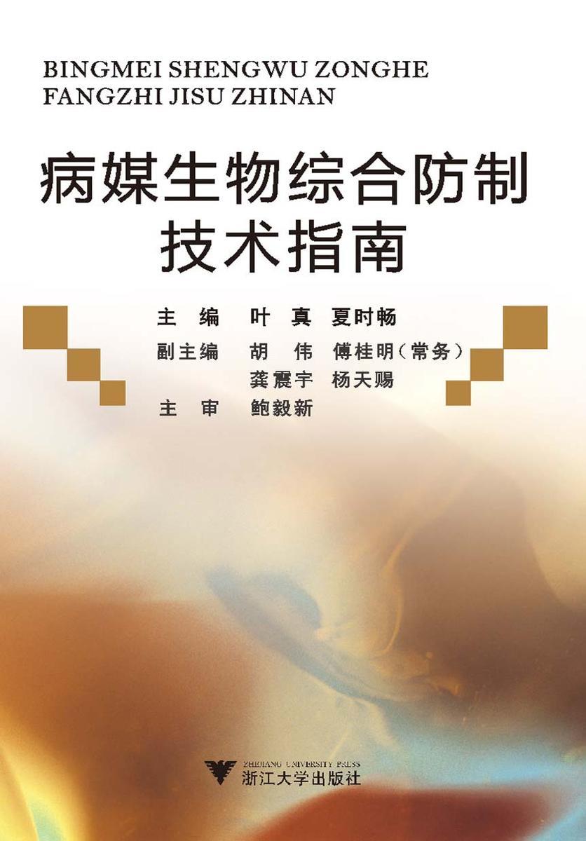 病媒生物综合防制技术指南