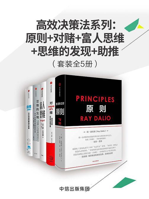 高效决策法系列:原则+对赌+富人思维+思维的发现+助推(套装共5册)