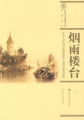 烟雨楼台——北京大学图书馆藏西籍中的清代建筑图像(仅适用PC阅读)
