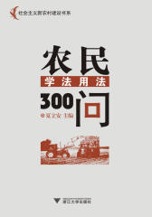农民学法用法300问