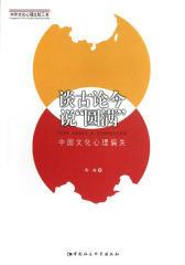 """谈古论今说""""圆满"""":中国文化心理偏失"""