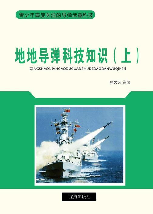 地地导弹科技知识(上)