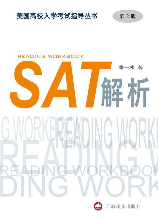 SAT解析(第2版)