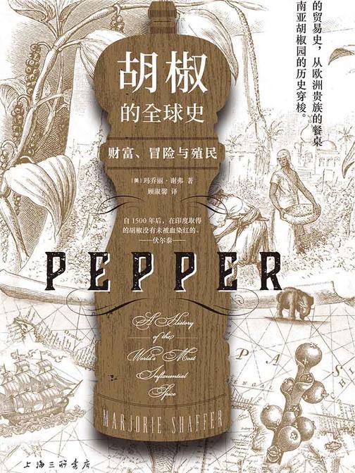 胡椒的全球史:财富、冒险与殖民