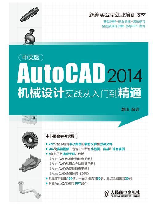 中文版AutoCAD 2014机械设计实战从入门到精通