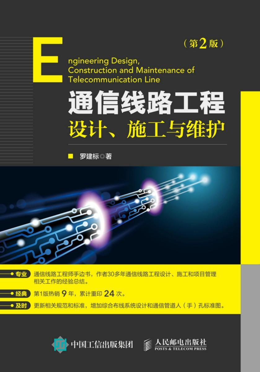 通信线路工程设计、施工与维护(第2版)