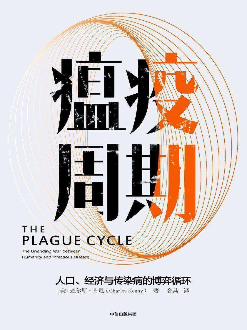 瘟疫周期:人口、经济与传染病的博弈循环