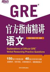 GRE官方指南精讲:语文