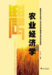 农业经济学