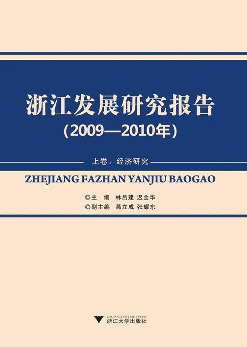 浙江发展研究报告(2009-2010年)