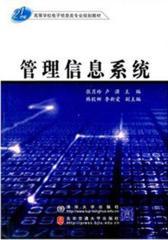 管理信息系统(仅适用PC阅读)