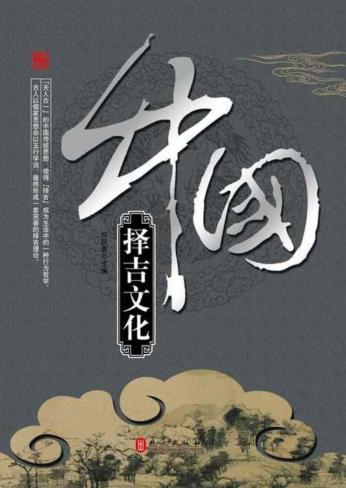 辉煌的中国中国择吉文化