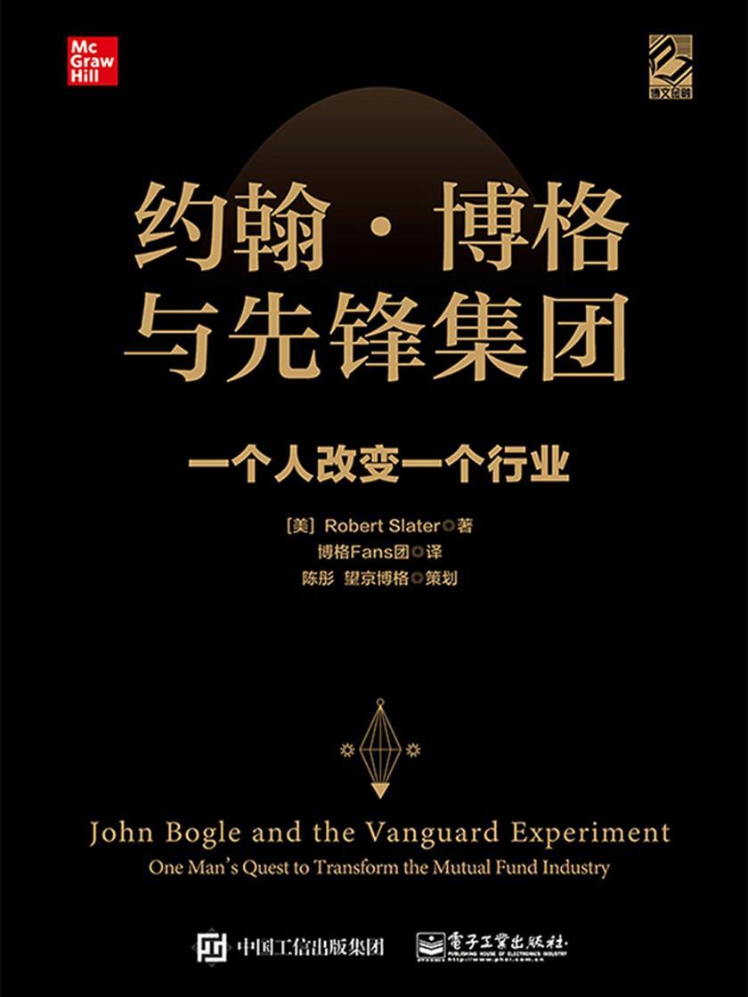 约翰·博格与先锋集团:一个人改变一个行业(精装版)