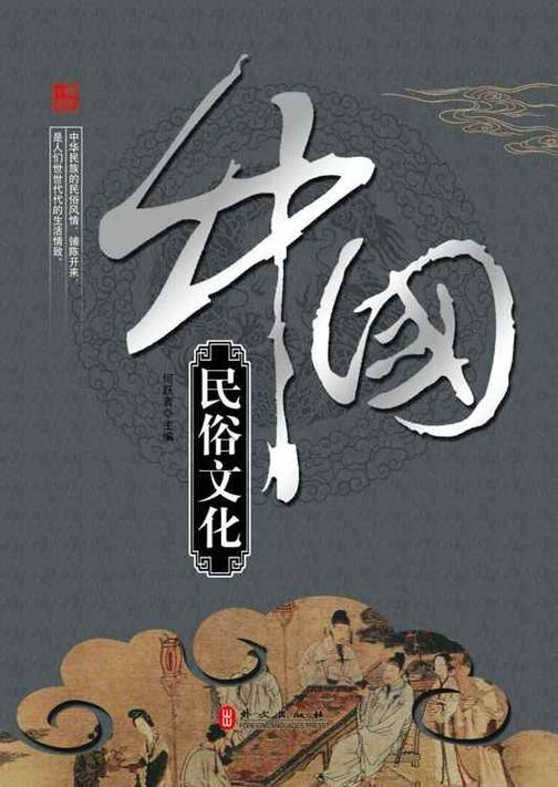 辉煌的中国中国民俗文化