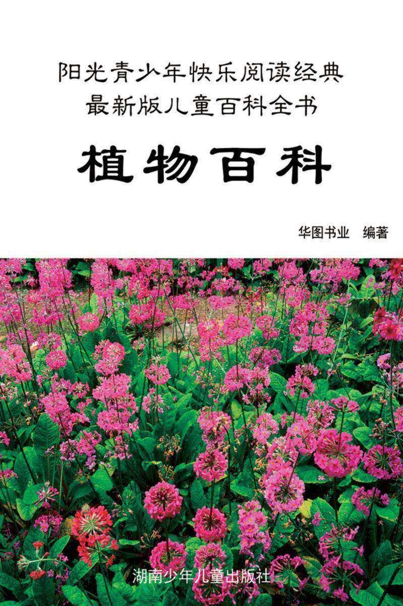 植物百科(仅适用PC阅读)