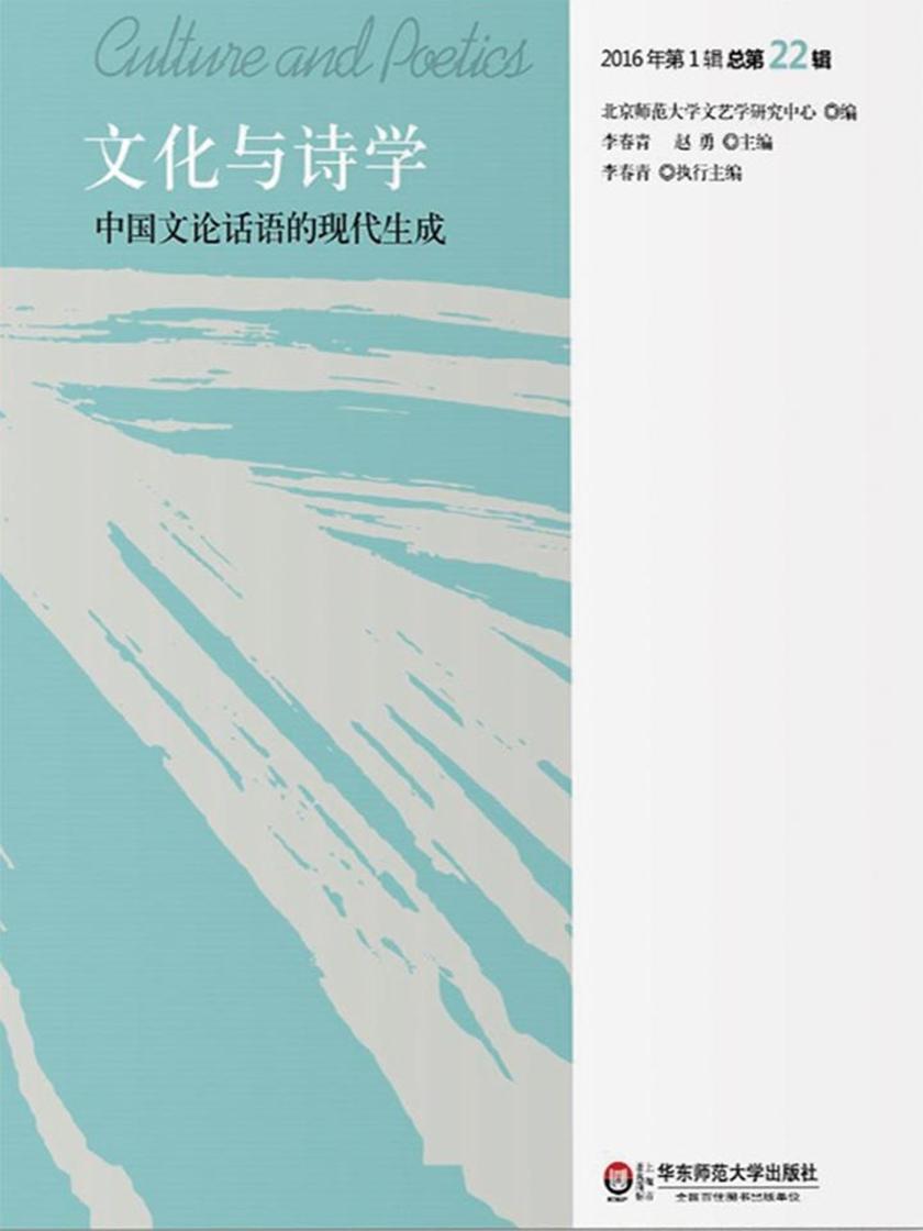 中国文论话语的现代生成:文化与诗学