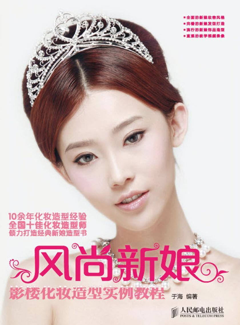 风尚新娘  影楼化妆造型实例教程(仅适用PC阅读)