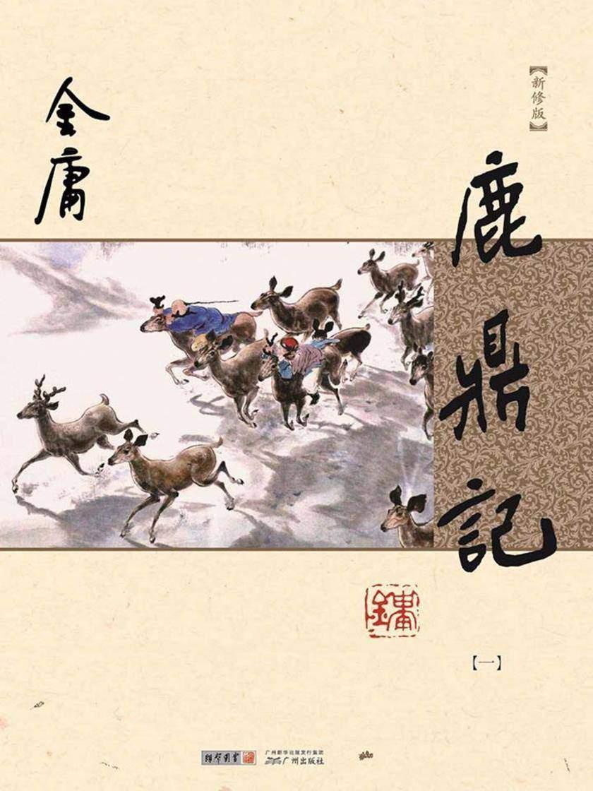 鹿鼎记(新修版 纯文字)一