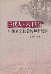 三代人·六十年:中国乡土社会的40个故事