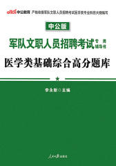 中公军队文职人员招聘考试专用辅导书医学类基础综合高分题库