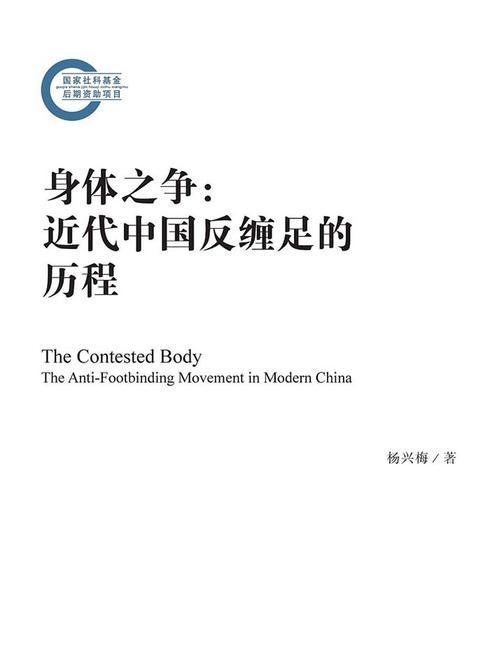 身体之争:近代中国反缠足的历程