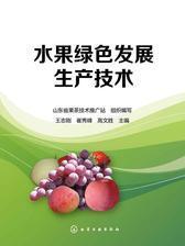 水果绿色发展生产技术