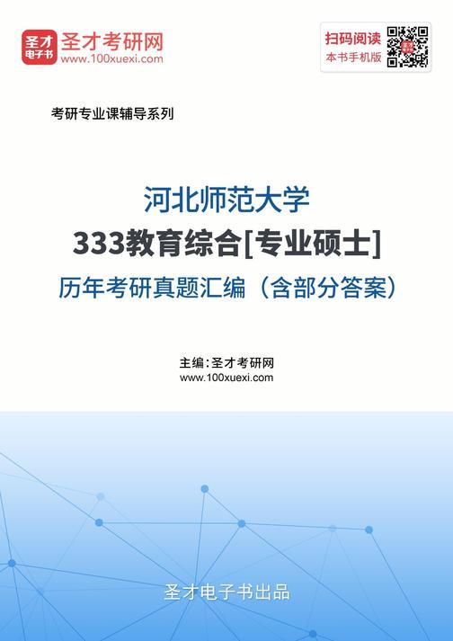 河北师范大学333教育综合[专业硕士]历年考研真题汇编(含部分答案)
