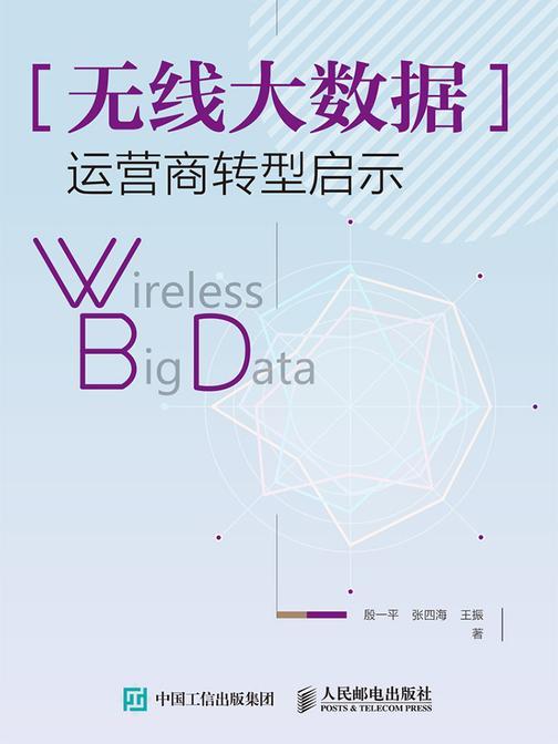 无线大数据:运营商转型启示