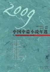 2009中国中篇小说年选