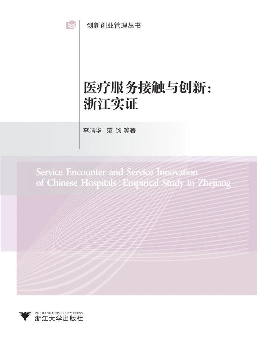 医疗服务接触与创新:浙江实证(仅适用PC阅读)