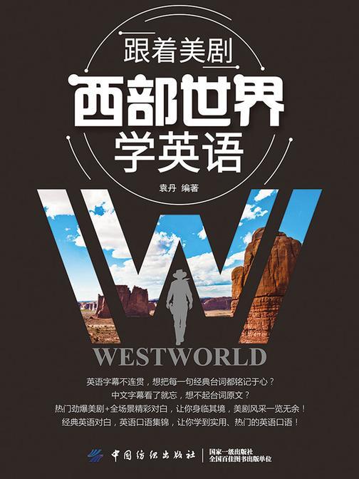 跟着美剧《西部世界》学英语