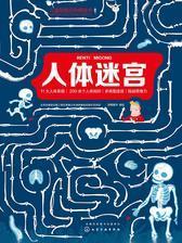 儿童智慧百科解谜书-人体迷宫