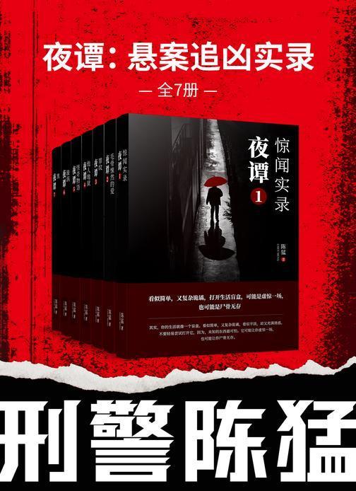 夜谭:悬案追凶实录(全7册)