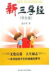 新三字经(学生版)