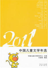 2011中国儿童文学年选