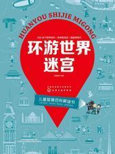 儿童智慧百科解谜书-环游世界迷宫