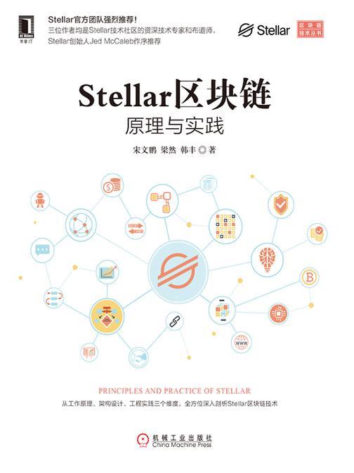 Stellar区块链:原理与实践