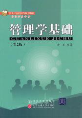 管理学基础(第2版)(仅适用PC阅读)