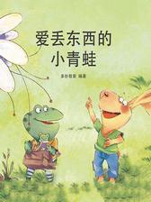 爱丢东西的小青蛙