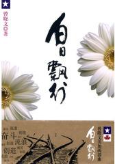 白日飘行(试读本)