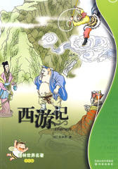 西游记(仅适用PC阅读)