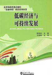低碳经济与可持续发展