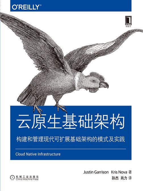 云原生基础架构:构建和管理现代可扩展基础架构的模式及实践