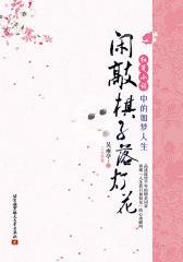 闲敲棋子落灯花:红笺小词中的如梦人生