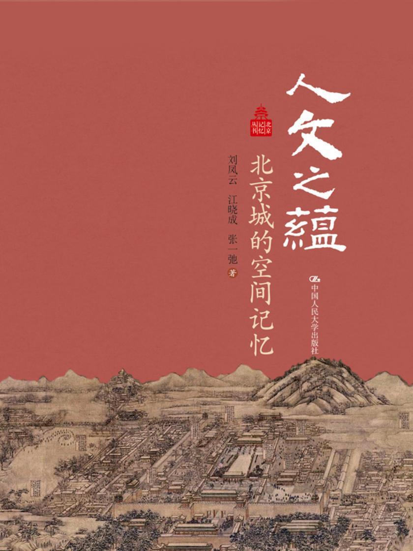 人文之蕴——北京城的空间记忆 2018中国好书