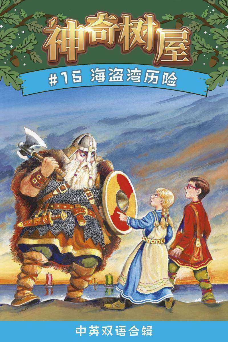 神奇树屋·故事系列·第4辑-15海盗湾历险
